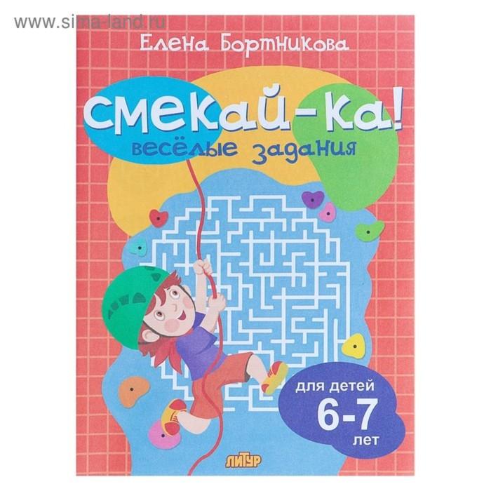 «Весёлые задания для детей 6-7 лет», Бортникова Е. Ф. - фото 976273