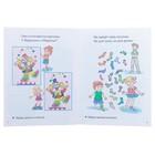 «Весёлые задания для детей 6-7 лет», Бортникова Е. Ф. - фото 105686163