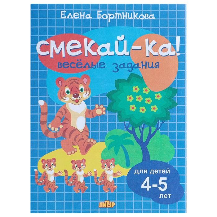 «Весёлые задания для детей 4-5 лет», синяя, Бортникова Е. Ф. - фото 105686166