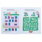 «Весёлые задания для детей 4-5 лет», синяя, Бортникова Е. Ф. - фото 105686168