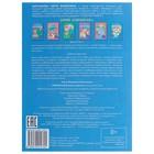 «Весёлые задания для детей 4-5 лет», синяя, Бортникова Е. Ф. - фото 105686170
