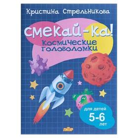 Космические головоломки для детей 5-6 лет. Стрельникова К.
