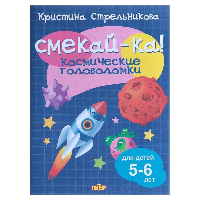 «Космические головоломки для детей 5-6 лет», Стрельникова К. - фото 976279