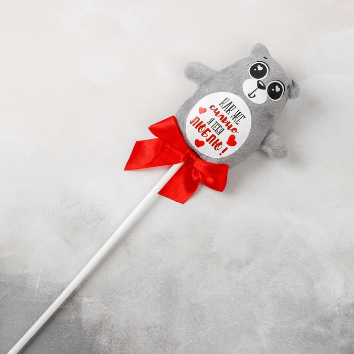 Мягкая игрушка на палочке «Как же сильно я тебя люблю»