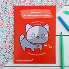 """Блокнот раскраска """"Блокнотик для котиков"""",  12 листов"""