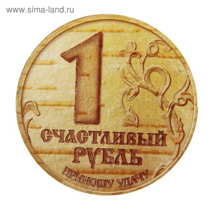 """Магнит денежный """"Счастливый рубль - приношу удачу"""""""