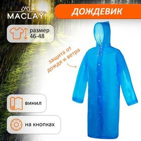 Adult raincoat raincoat 46-48 blue