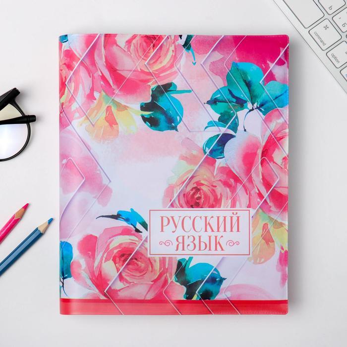 Обложка для учебника «Русский язык» (цветочная), 43.5×23.2 см