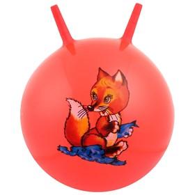 Мяч прыгун с рожками «Сказочные истории», d=55 см, 420 г, МИКС