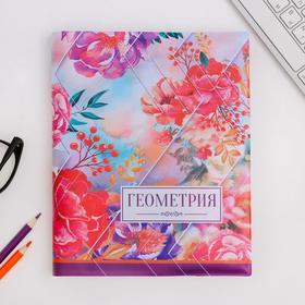 Обложка для учебника «Геометрия» (цветочная), 43.5×23.2 см