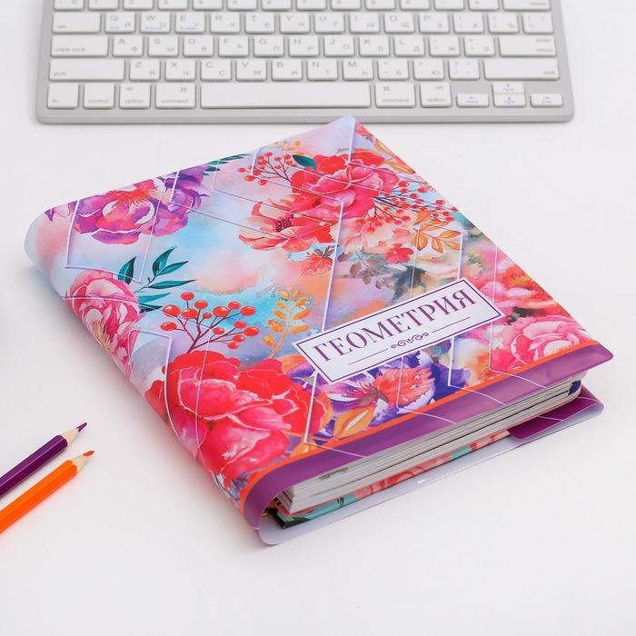 """Обложка для учебника """"Геометрия"""" (цветочная), 43,5 х 23,2 см"""
