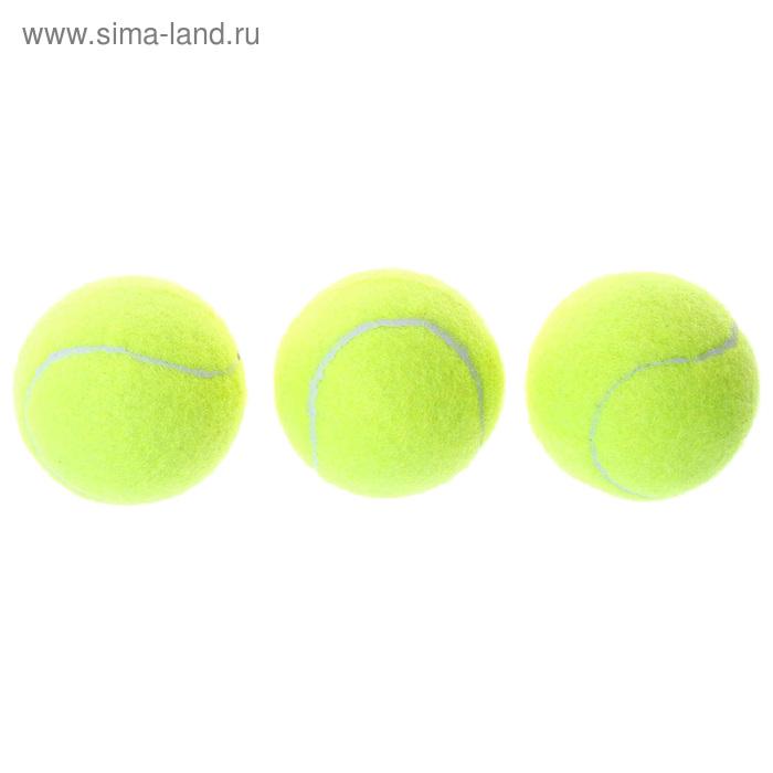 Мяч теннисный, набор 3 шт.