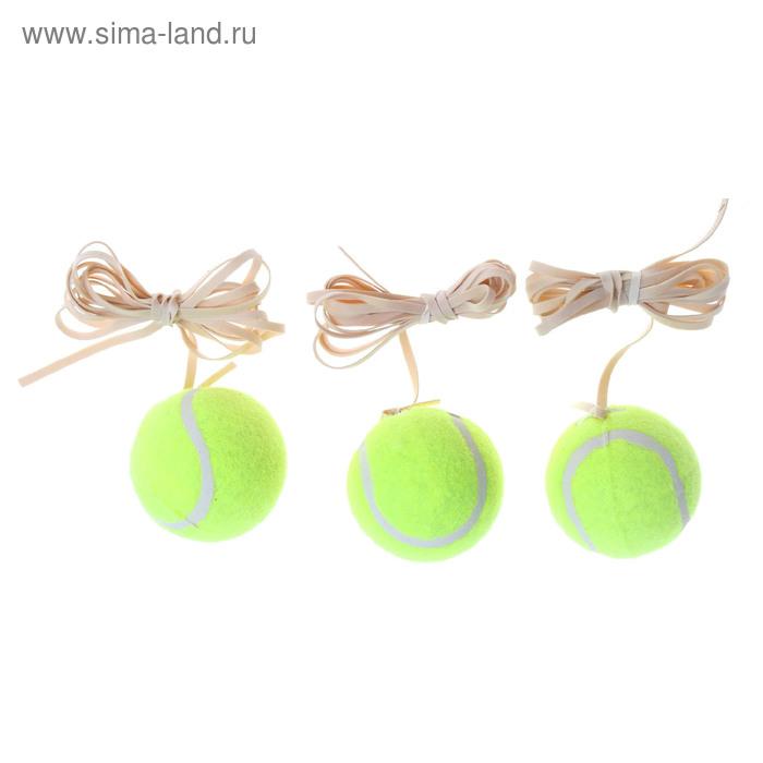 Мяч теннисный с резинкой, набор 3 шт.
