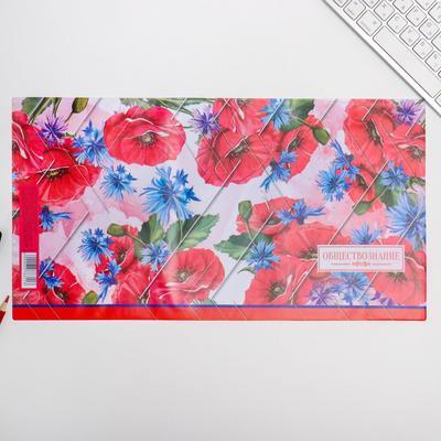 Обложка для учебника «Обществознание» (цветочная), 43.5×23.2 см