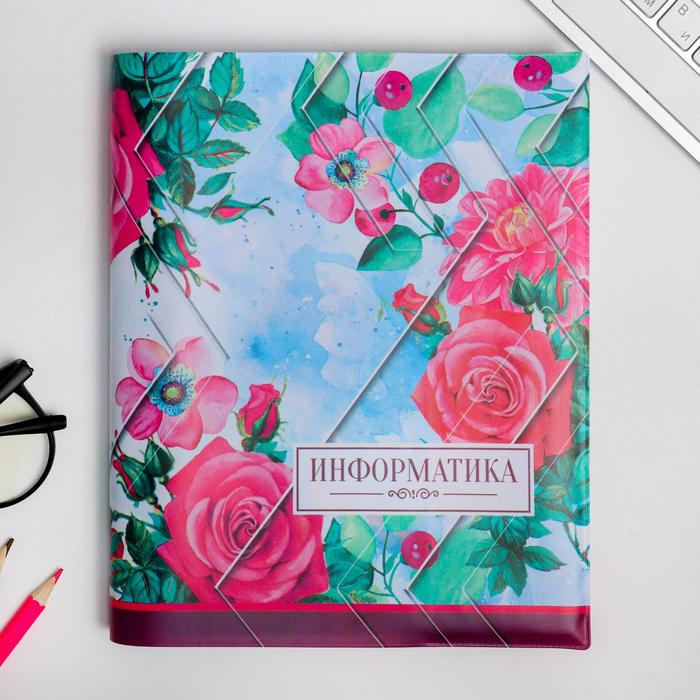 Обложка для учебника «Информатика» (цветочная), 43.5×23.2 см