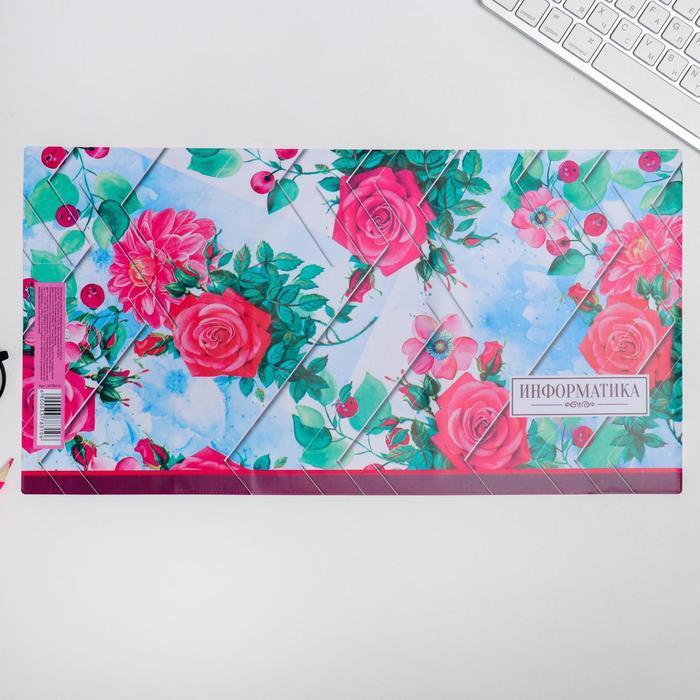"""Обложка для учебника """"Информатика"""" (цветочная), 43,5 х 23,2 см"""