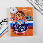 """The cover of the textbook """"Physics"""" (Russian dolls), 43.5 x 23,2 cm"""