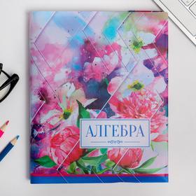 Обложка для учебника «Алгебра» (цветочная), 43.5×23.2 см