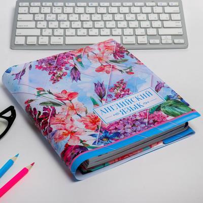 Обложка для учебника «Английский язык» (цветочная), 43.5×23.2 см