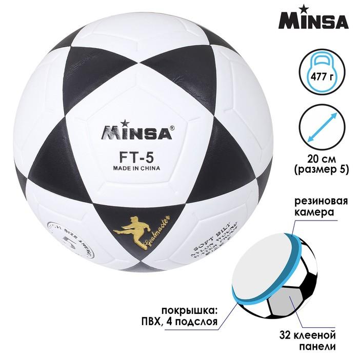 Мяч футбольный Minsa, 32 панели, PVC, 4 подслоя, машинная сшивка, размер 5, цвета микс