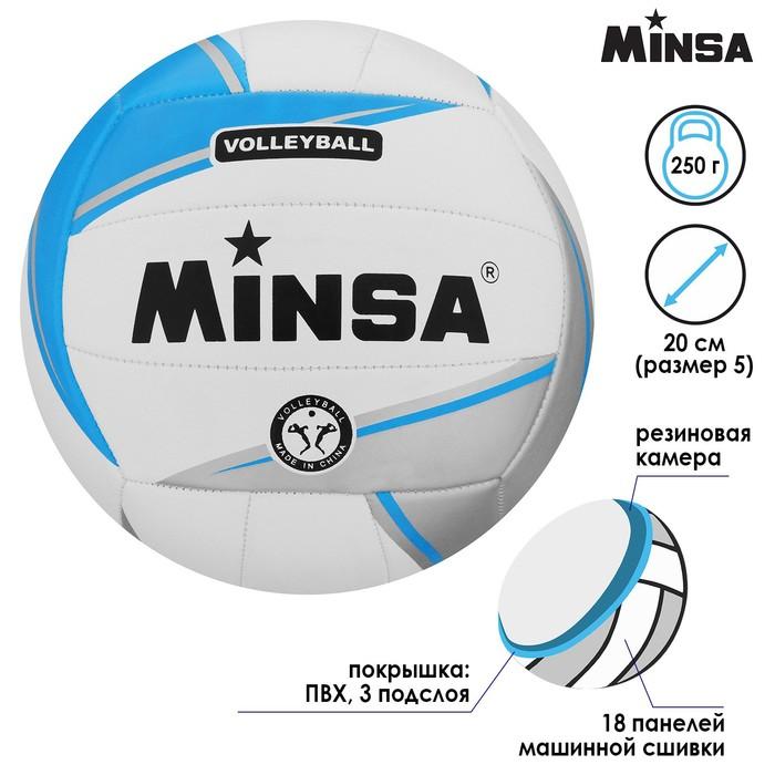 Мяч волейбольный Minsa, PVC, машинная сшивка, размер 5, цвета микс