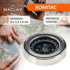 Compass DC60