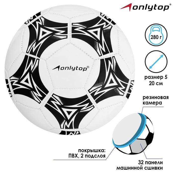 Мяч футбольный, размер 5, 32 панели, 2 подслоя, PVC, машинная сшивка, 200 г