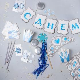 Набор для оформления праздника «Ледяная принцесса», воздушные шары, гирлянда, брошь, формочки, бутафория