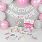 Набор для оформления праздника «С днём рождения, принцесса» - фото 951206