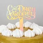 Набор для оформления праздника «С днём рождения, принцесса» - фото 951209