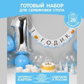 """Набор для оформления праздника """"1 годик сыночку"""", воздуш.шары, гирлянда, топпер, колпачки, снек-боксы"""