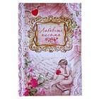 """Ежедневник """"Любовные письма"""", твёрдая обложка, А5, 80 листов"""