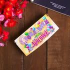 Купюрница «С днем рождения доченьки», 16,3×7,9×4 см