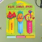 """Набор """"#для_самых_ярких"""", 3 ручки-закладки + мини-стикеры 3 шт, 14,5 х 19 см"""