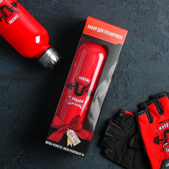 Подарочный набор «Плохие дядьки»: перчатки L, бутылка 600 мл