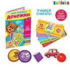 "ZABIAKA Magnetic set of ""My first money"""