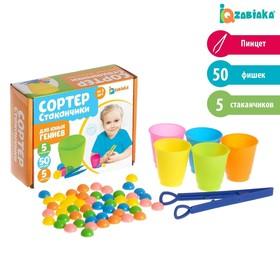 Набор для сортировки «Сортер-стаканчики: цветные фишечки», с пинцетом, по методике Монтессори