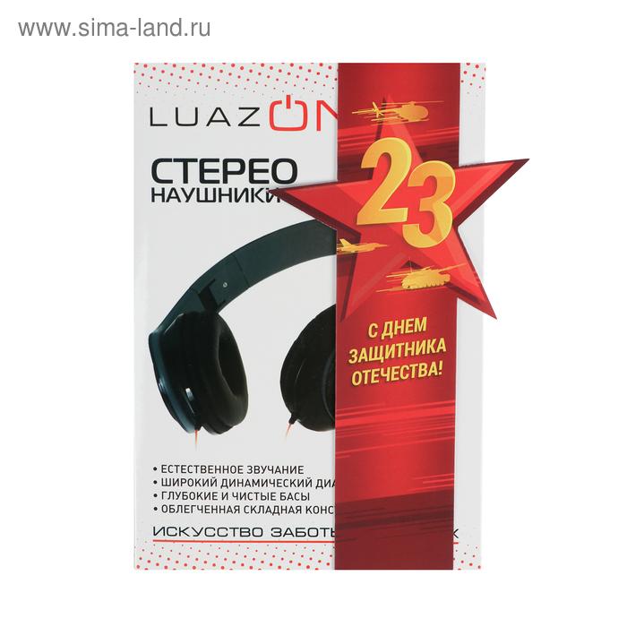 """Наушники Luazon """"23 февраля"""", накладные, большие, складные, чёрные"""
