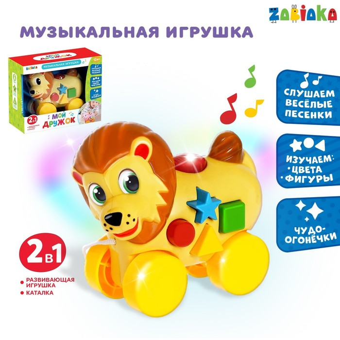 Игрушка музыкальная «Лев», световые и звуковые эффекты, работает от батареек