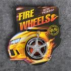 "Брелок на открытке ""Fire wheels"""