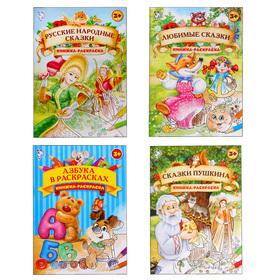 Раскраски набор «Мир сказок», 4 шт. по 16 стр., формат А4