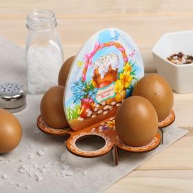 Подставка для 6 яиц деревянная «Счастливой Пасхи!», 13,5 х 15,4 см