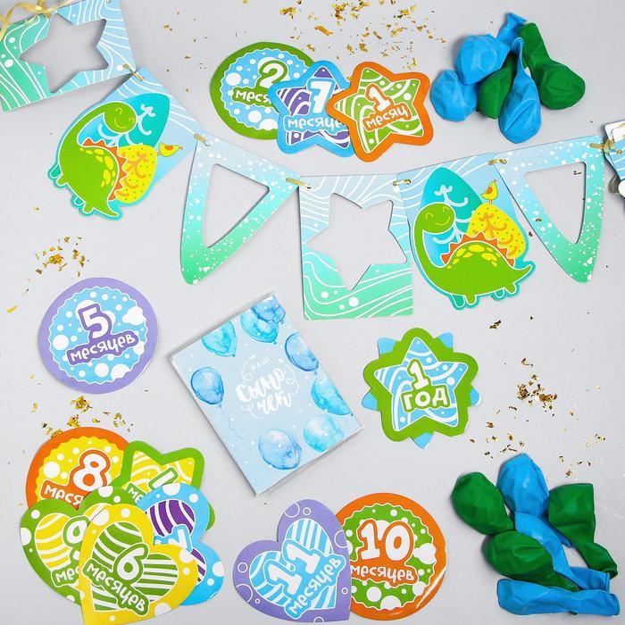 """Воздушные шары """"Сыночек"""", фотоальбом, гирлянда, наклейки, 24 предмета в наборе - фото 952828"""