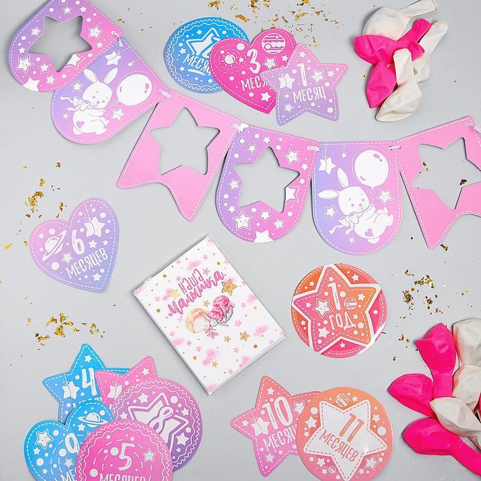"""Воздушные шары """"Малышка"""", фотоальбом, гирлянда, наклейки, 24 предмета в наборе - фото 308468489"""