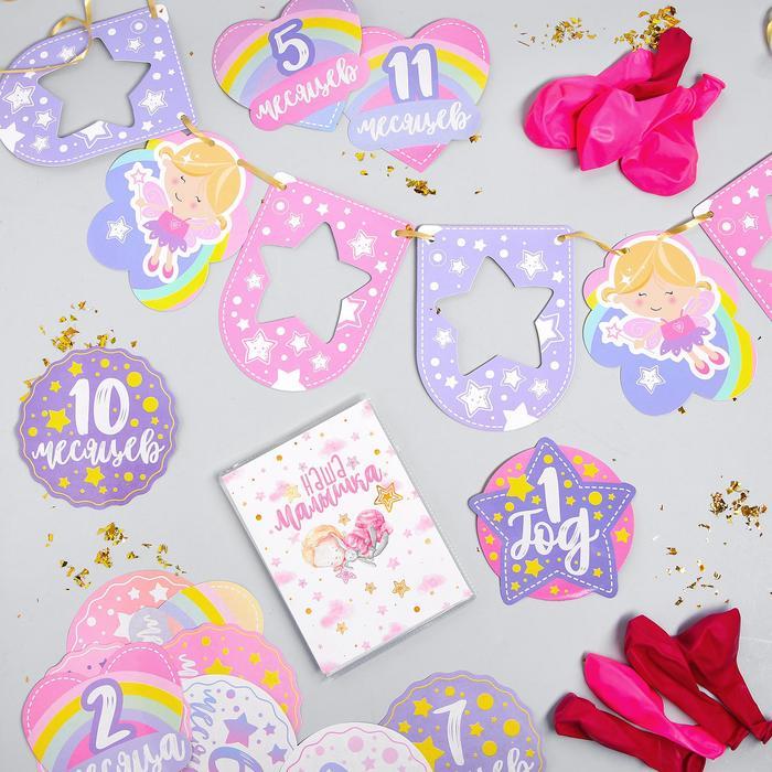 """Воздушные шары """"Принцесса"""", фотоальбом, гирлянда, наклейки, 24 предмета в наборе - фото 308468493"""