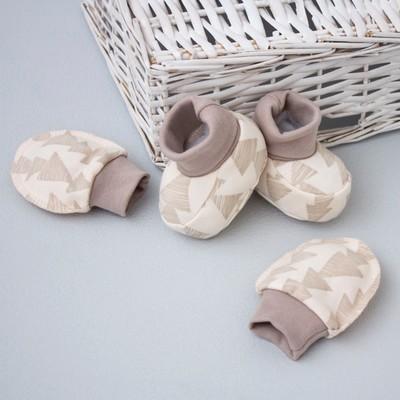Комплект «Анти-царапки» (варежки, пинетки), 0-3 месяца, цвет бежевый