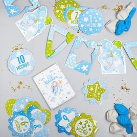 """Воздушные шары """"Любимый малыш"""", фотоальбом, гирлянда, наклейки, 24 предмета в наборе"""