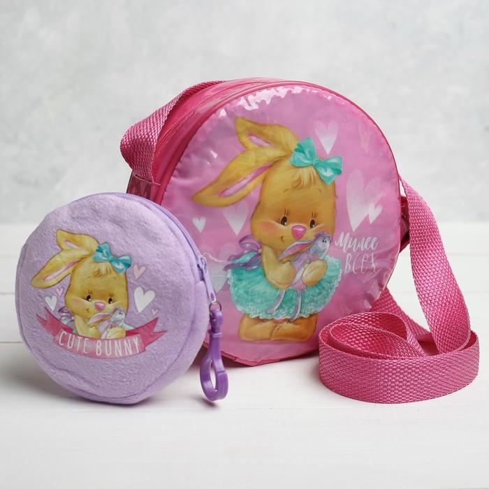 Набор «Милее всех»: сумка, кошелёк, цвет розовый