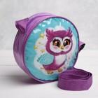 Детская сумка «Сова», круглая, цвет фиолетовый