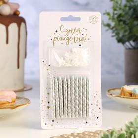 """Свечи в торт """"Спираль"""", 6 см, серебряные, набор 10 штук"""
